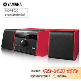 Yamaha/雅马哈 MCR-B020 无线蓝牙组合CD播放FM广播USB音响音箱