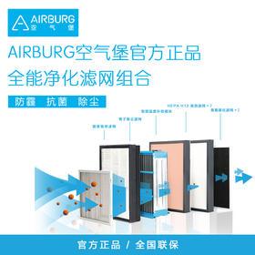 空气堡AIRBURG智慧新风净化系统全能净化滤网组合