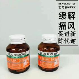 澳洲直邮 Blackmores celery芹菜籽西芹籽精华50粒 加速尿酸代谢