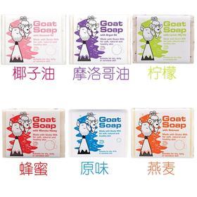 澳洲Goat Soap羊奶皂原味100g 洁面皂 孕妇婴儿保湿滋润 温和清洁