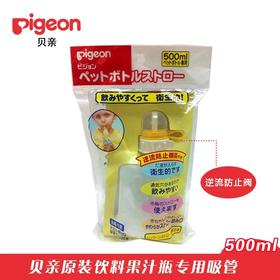 日本原装贝亲婴儿饮料果汁瓶吸管配件 宝宝果汁奶瓶吸管500ml专用