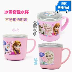 韩国 冰雪奇缘 不锈钢单把手带盖水杯粉色 隔热防烫 安全耐用大266ml 小225ml
