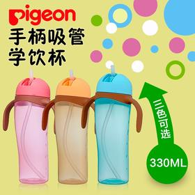 日本原装贝亲Pigeon婴幼儿手柄吸管学饮杯儿童饮水杯330ml带手柄