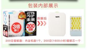 日本进口未来VAPE婴儿童电池驱蚊器 家用台式防蚊器200日无味静音
