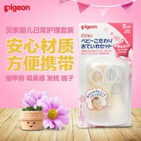 Pigeon/贝亲婴儿日常护理套装(指甲剪+吸鼻器+发刷+镊子)四件套