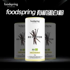 foodspring 有机蛋白粉 富含高营养价值 750g
