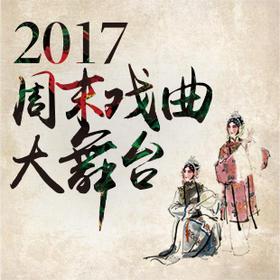 【杭州大剧院】6月25日 杭州大剧院—周末戏曲大舞台