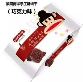滨司大嘴猴 马来西亚进口零食南洋手工酥 休闲曲奇饼干糕点160g