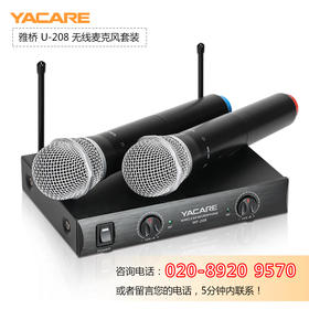 Yacare/雅桥 WF-208 无线话筒 专业KTV卡拉OK家用话筒电脑麦克风