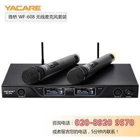 Yacare/雅桥 WF-608无线话筒k歌套装专业KTV卡拉OK家用电脑麦克风