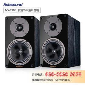 Nobsound/诺普声 NS-1900发烧书架监听音响 hifi音箱无源环绕音箱