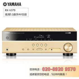 Yamaha/雅马哈 RX-V379 5.1AV功放机影院蓝牙家用大功率3D
