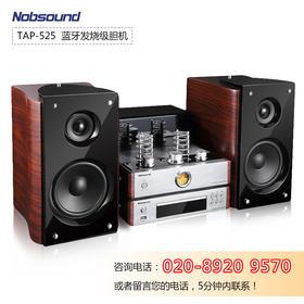 Nobsound/诺普声 TAP-525胆机HIFI套装蓝牙迷你组合音响 发烧音箱