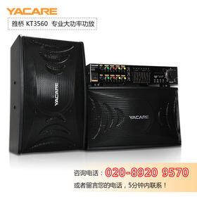 Yacare/雅桥 KT3560正品专业大功率迷你家用数字功放ktv音响套装