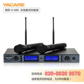 Yacare/雅桥 U-666高保真演出专用发烧级 U段无线 麦克风无线话筒