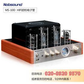 Nobsound/诺普声 MS-10Dhifi 胆机电子管功放发烧胆机功放机音响