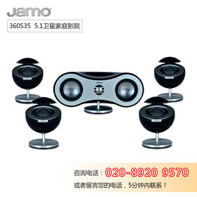 JAMO/尊宝 360S35 HCS 卫星家庭影院音箱 音响套装 正品行货