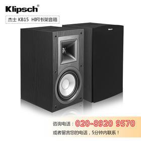 klipsch/杰士 KB-15发烧HIFI套装书架主音箱号角音响无源2.0监听