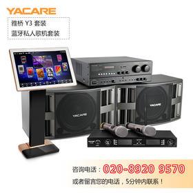 Yacare/雅桥 Y3ktv音响套装 点歌机音响套装专业功放发烧进口音响