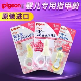 贝亲婴儿指甲剪刀新生婴儿宝宝专用指甲钳/指甲刀/指甲剪日本进口