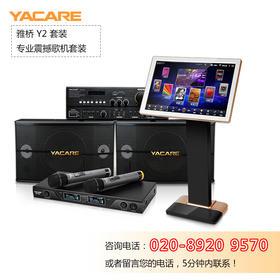 Yacare/雅桥 Y2专业ktv音响套装家庭K歌卡拉OK卡包会议舞台音箱