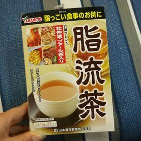 日本山本汉方脂流茶全草本配方植物健康养生茶24包