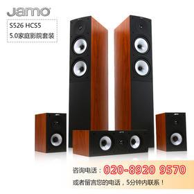 JAMO/尊宝 S526 HCS5家庭影院5.0音响套装影院音箱 正品行货