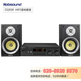 Nobsound/诺普声 CS2030 hifi 套装 发烧音响套装 胆机功放机