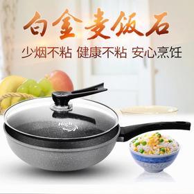 韩国原装进口麦饭石不粘锅炒锅无油烟炒菜锅 燃气电磁炉通用锅具