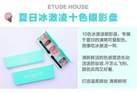爱丽小屋十色眼影盘夏日限定冰激凌蓝绿EtudeHouse