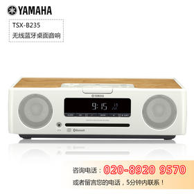 Yamaha/雅马哈 TSX-B235蓝牙桌面音箱无线音响床头音响FM进口
