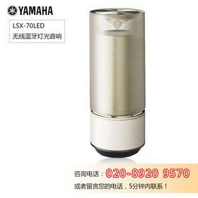 Yamaha/雅马哈 LSX-70LED 灯光移动 充电便携无线蓝牙音响音箱/个