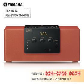 Yamaha/雅马哈 TSX-B141 苹果胎教CD音响 USB音箱 收音机电脑音响