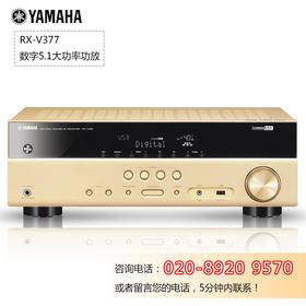Yamaha/雅马哈 RX-V377功放机家用音响大功率数字5.1av