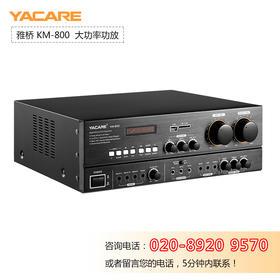 Yacare/雅桥 KM-800家用KTV大功率功放机专业家用音响蓝牙卡拉OK