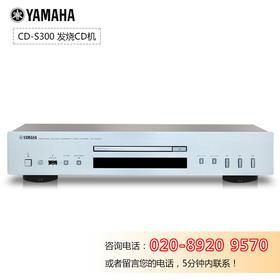 Yamaha/雅马哈 CD-S300 CD机发烧 CD播放机 CD播放器 HiFi