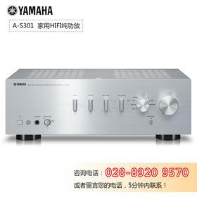 Yamaha/雅马哈 A-S301 家用HIFI纯功放 2.0高保真发烧级放大器