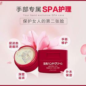 资生堂尿素红罐护手霜100g 保湿滋润防裂手膜 防止干燥