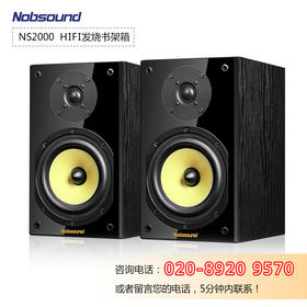 Nobsound/诺普声 NS2000 HIFI音箱发烧书架箱 无源音箱 监听音箱