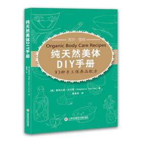 纯天然美体DIY手册——93种手工保养品配方