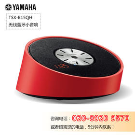 Yamaha/雅马哈 TSX-B15QH 无线蓝牙小音响 迷你小音箱 户外便携式