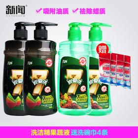 浓缩型·4瓶装·新闻竹炭抗菌负离子洗洁精溶解蜡质竹炭盐果蔬生态液 柠檬橙香味