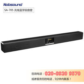 Nobsound/诺普声 SA-705 蓝牙电视音响客厅回音壁5.1家庭影院音箱