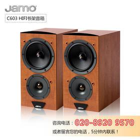JAMO/尊宝 C603 书架音箱 HIFI音箱 发烧 无源音箱  特价