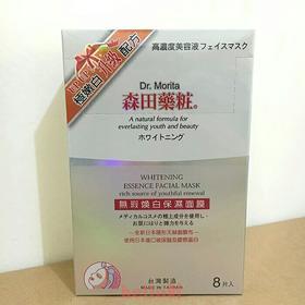 森田妆美净白原液面膜净白 保湿 8片入整盒