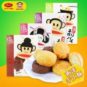 大嘴猴 马来西亚进口手工酥饼干曲奇饼干休闲零食礼包96g*