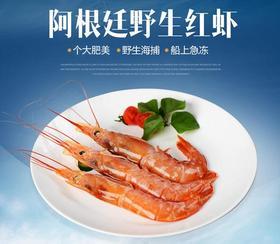 阿根廷红虾L1级2kg 大号进口船冻大虾 限乌市地址