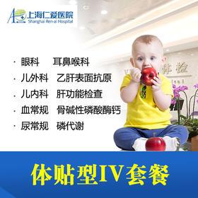儿童体检体贴型IV套餐