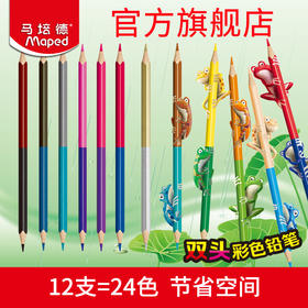 马培德maped 双头彩色铅笔 彩铅 12支 24色 色彩细腻 绘画 描边 画画文具