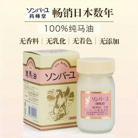 日本北海道药师堂尊马油保湿纯马油润肤去痘印面霜身体乳70ml